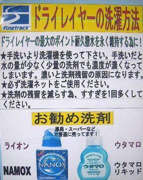 登山下着の洗濯方法の 勘違い