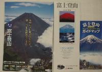 fujisan.chizu1.JPG