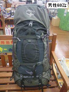 オスプレー イーサー60(メンズ)& エーリエル55(レディース)¥32000+税