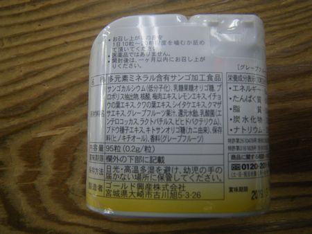 ゴールド興産 食べる酸素 ¥800+税
