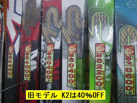 スキー板入荷いたしました   処分品は¥5000+税から!