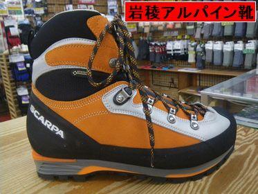 縦走登山靴と岩稜アルパイン靴の違いを知ろう!