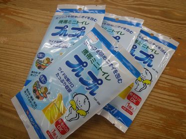 ケンユー 携帯ミニトイレ プルプル ¥242(税込)