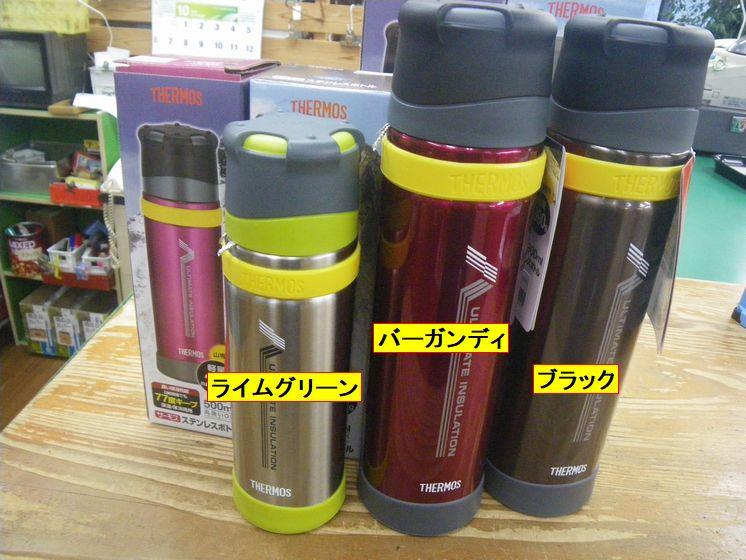 サーモス 山専ボトル 500㎖(¥6050税込)900㎖(¥7150税込)