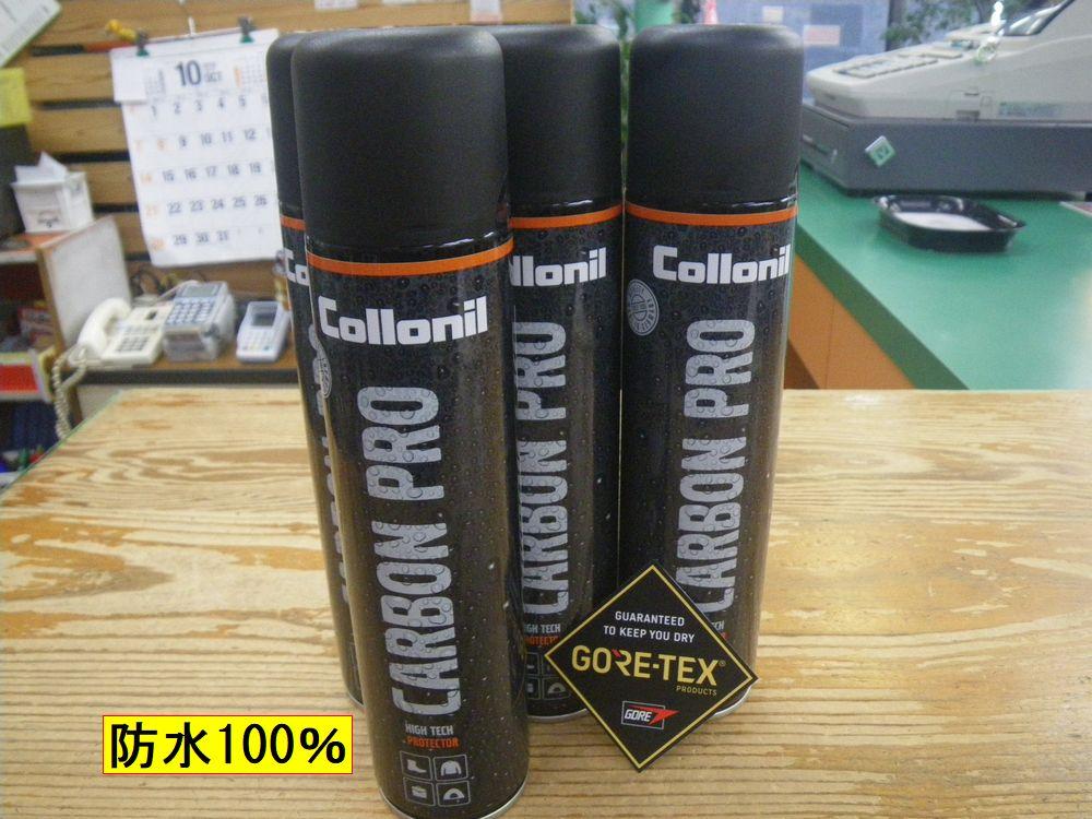 コロニル カーボンプロ ¥2640(税込)