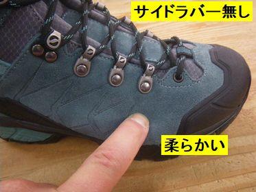 登山靴選びの間違い
