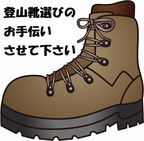 登山靴選びのお手伝いをさせて下さい