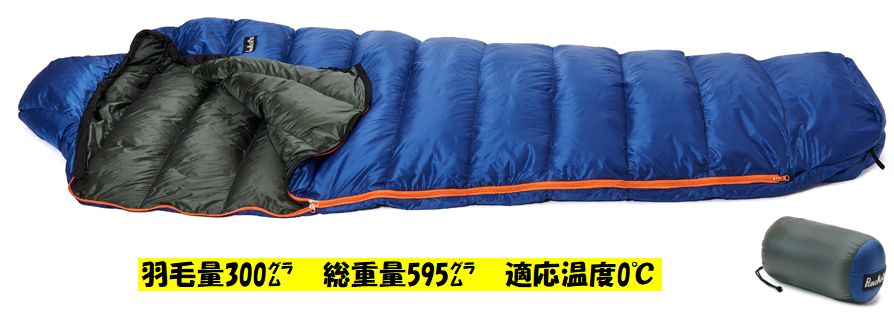 プロモンテ コンパクトダウンシュラフ300㌘ ¥27500+税 日本製