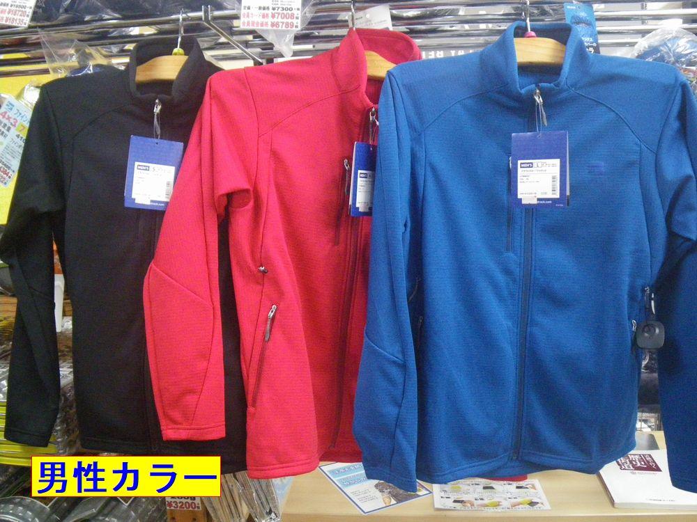 ファイントラック ドラウトクロージャケット メンズ(¥15500+税)&レディース(¥15000+税)