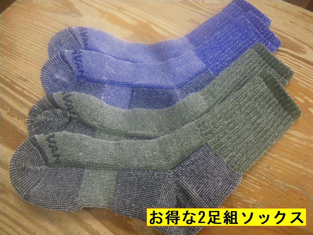 キャラバン メリノウール・2Pソックス(厚手) メンズ&レディース ¥2300+税