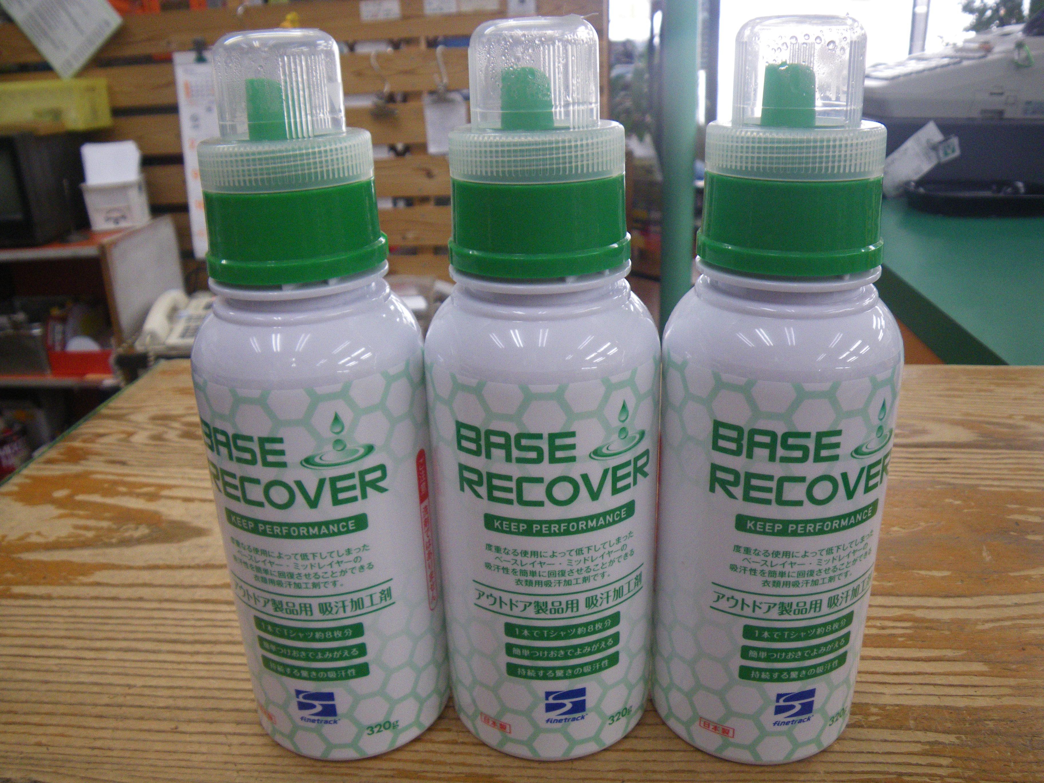 ファイントラック BASE RECOVER アウトドア製品用吸汗加工剤 ¥1500+税