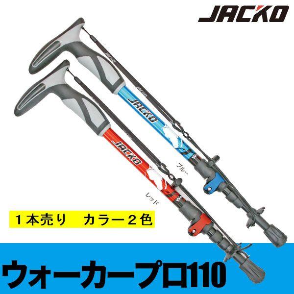 ジャッコ ウォーカープロ110 ¥4500+税