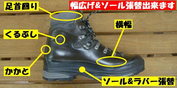 登山靴の幅広げ&ソール張替