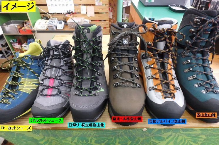 登山靴の種類