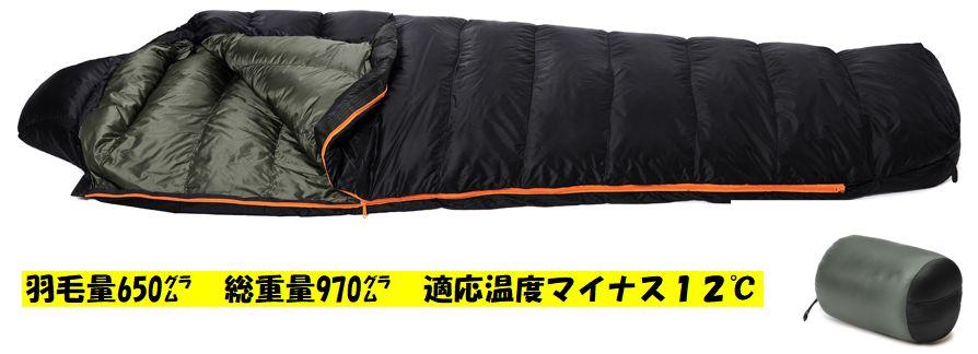 ダンロップ ダウンシュラフ650 ¥34100(税込)