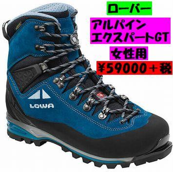 ローバー アルパインエクスパートGT メンズ&レディース ¥64900(税込)
