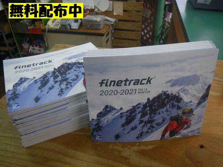 ファイントラックの秋冬カタログが届きました!