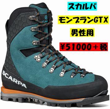 2020年の雪山登山靴(中綿入り)の入荷予定