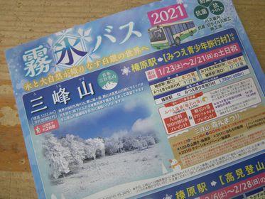 奈良交通 霧氷バスのご案内