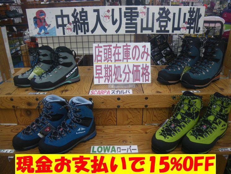 中綿入り雪山登山靴、値下げします。