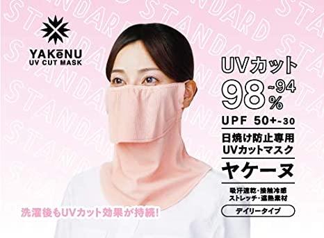 丸福繊維 ヤケーヌ スタンダード ¥1650(税込)
