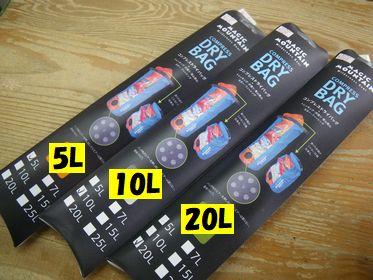 マジックマウンテン コンプレスドライバック 5L(¥2420)10L(¥2750)20L(¥3520)