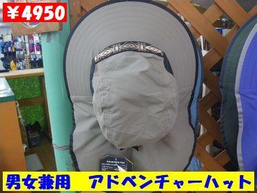 サンディアフタヌーン アドベンチャーハット ¥4950(税込)