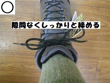 登山靴の足首部分をしっかり締める方法