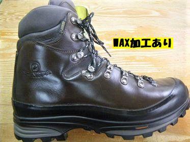 登山靴の簡単WAX加工