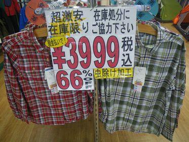 66%OFF オンヨネ 吸汗速乾虫除けシャツ