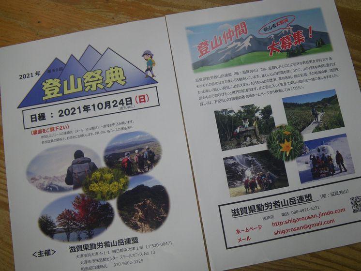 滋賀労山様からのご案内 滋賀の山を歩いてみませんか?