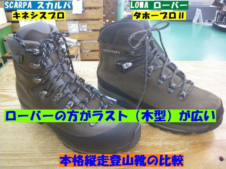 同じメーカーの登山靴は全て同じラスト(木型)では無い!